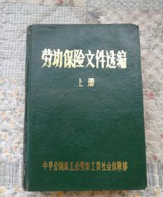 劳动保险文件选编(上册)