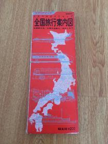 日本昭文社发行《全国旅行案内图》折叠大幅,长度3.08米