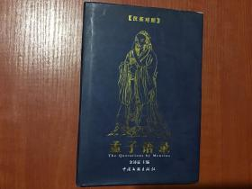 孟子语录:a Chinese-English bilingual book:汉英对照