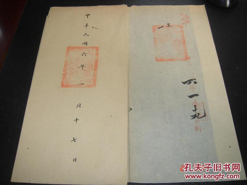 民国初江苏淞沪警察厅长徐国樑公文写本极具文献研究价值1-1