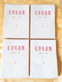 毛泽东选集  1966年第1 第2 第4  第5卷 共4卷