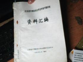 江苏省中西医结合学会疼痛专题讲座 资料汇编  油印   后面几页如图         Q3