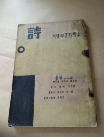 中国新文学丛刊《诗》钱公侠 施瑛 编纂 民国28年出版 启明书局发行