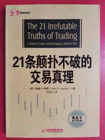 21条颠扑不破的交易真理