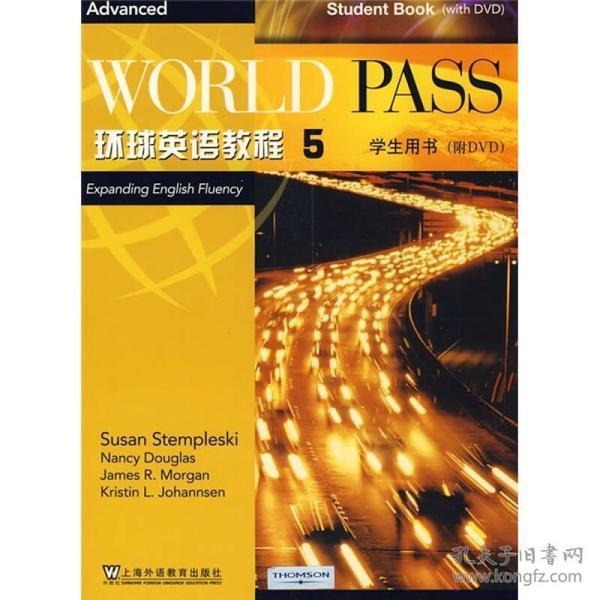 环球英语教程5(学生用书)