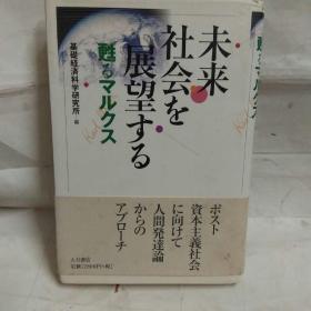 日文原版~未来社会展望
