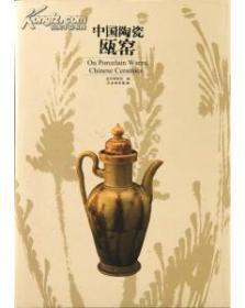 中国陶瓷・瓯窑