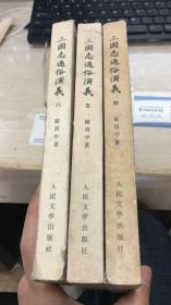 三国志通俗演义 存4.5.8  三册合售 75年一版一印