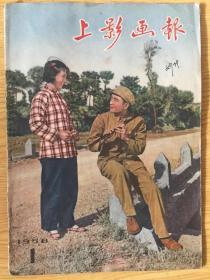 上影画报1958/1