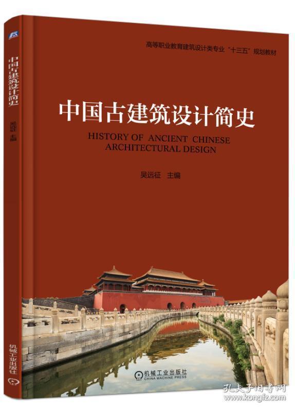 中国古建筑v旧书旧书_吴远征_孔夫子房屋网米11简史米设计图7图片