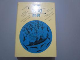 外国名句辞典