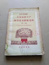 1958年全国水稻丰产科学技术经验选辑 第一辑(馆藏书)