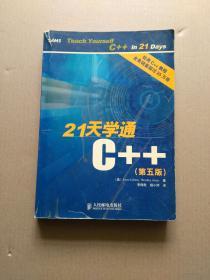 21天学通C++:第五版