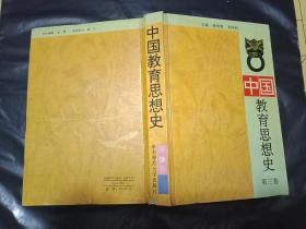 《中国教育思想史3 第三卷》32开精装书品如图 --只印2000册 ----华东师范大学出版社