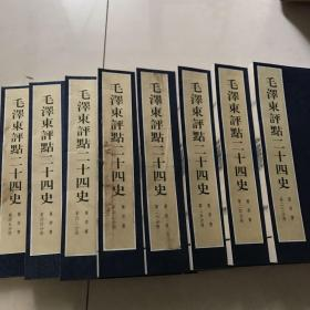 毛泽东点评二十四史(旧唐书),存30册