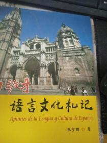 西班牙语言文化札记