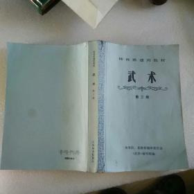 武术(第三册)(体育系通用教材)