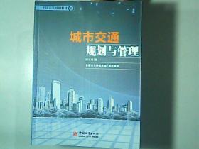 中国市长培训教材:城市交通规划与管理