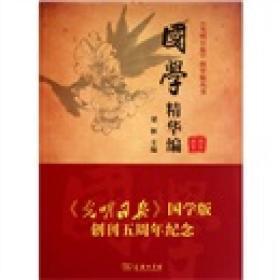hn-国学精编版-9787100082877