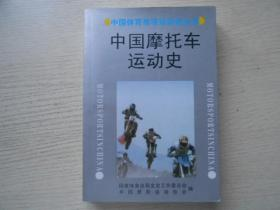 中国摩托车运动史
