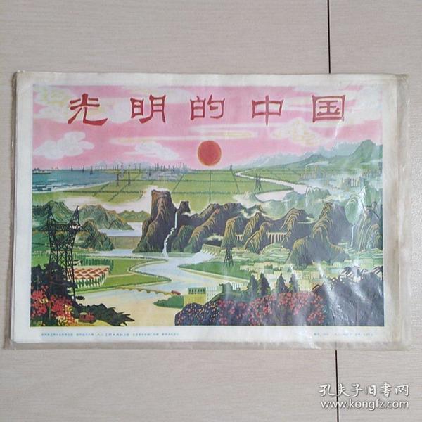 光明的中国(16张全)