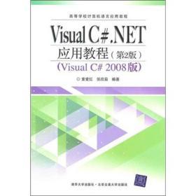 Visual C#.NET应用教程(第2版)