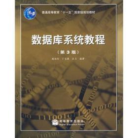 数据库系统教程(第3版)