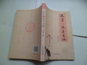 汉字与汉字文化