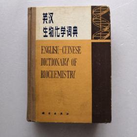 英汉生物化学词典(精装本)