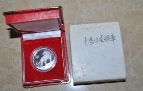 1998年上海市农村信用合作社1/2盎司虎年生肖银章1枚(原盒)