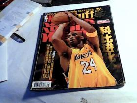 NBA灌篮20086年31期总251期