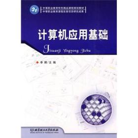 中等职业教育特色精品课程规划教材:计算机应用基础