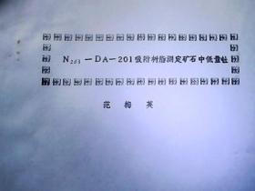 N263-DN-201吸附树脂测定矿石中低量钍