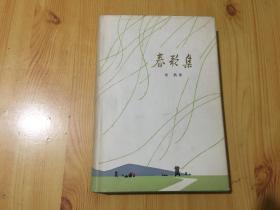 鏄ユ瓕闆嗐�愮簿瑁呫��2000鍐�  娴╃劧绛惧悕鏈�