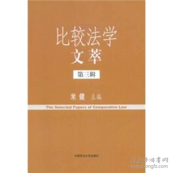 比较法学文萃(第3辑)