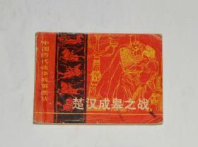 连环画--楚汉成皋之战  1982年
