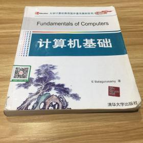大学计算机教育国外著名教材系列:计算机基础(影印版)