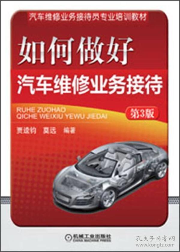 汽车维修业务接待员专业培训教材:如何做好汽车维修业务接待(第3版)