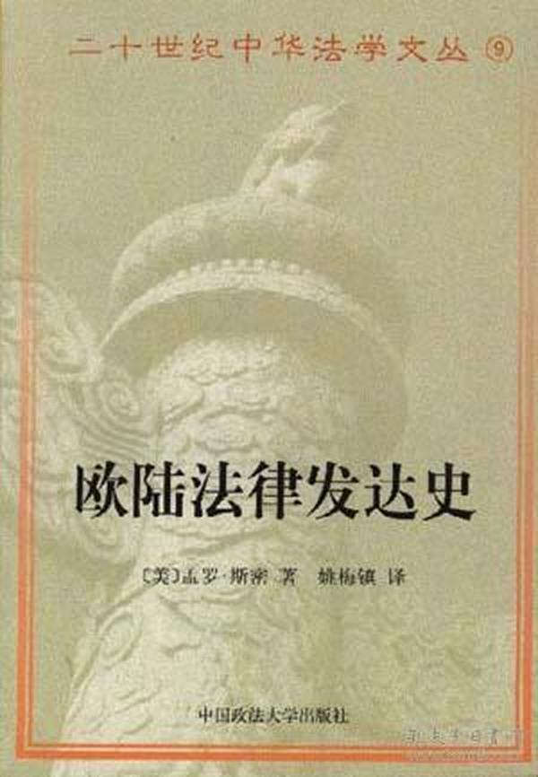 (精)中国近代法学译丛:欧陆法律发达史