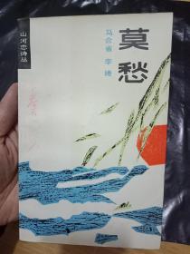 山河恋诗丛--莫愁(贺敬之作序) 私藏9品如图 --书口有个章