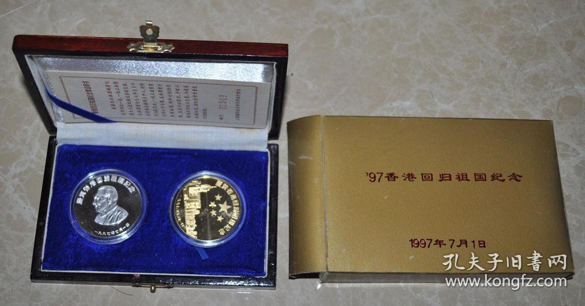 1997年香港回归祖国纪念章2枚一套全【原装红木盒,仅发行2000套】