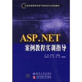 ASP.NET案例教程实训指导(21世纪高等学校电子信息类专业规划教材·电子商务)