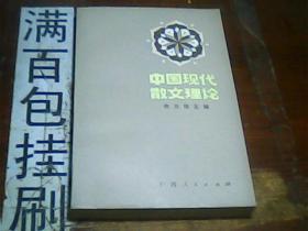 中国现代散文理论