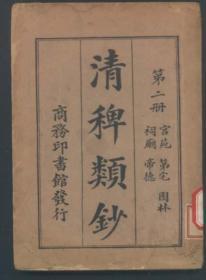 清碑类钞 (第二册)