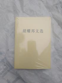胡耀邦文选(未开封)                            (16开)   《112》