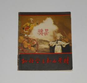 连环画--孙悟空三打白骨精(木偶剧) 1980年1版1印