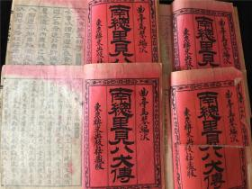 曲亭马亭代表作《南总里见八犬传》9册(初篇至五篇),插图较多,是江户时代戏作文学的代表作,也是日本最长篇的传奇小说。《南总里见八犬传》初以连载方式问世,首刊于1814年(文化11年),至1842年才完结,前后写了28年,共98卷全,本书存9册45卷。
