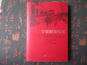 宁波解放纪实