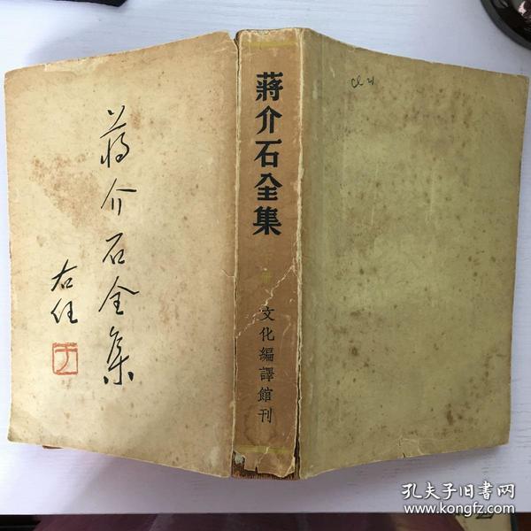 蒋介石全集 民国26年 存下册