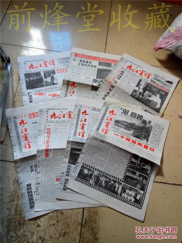 九江宾馆报刊7份(98抗洪题材)